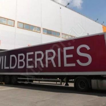 Продлить срок хранения заказа Wildberries