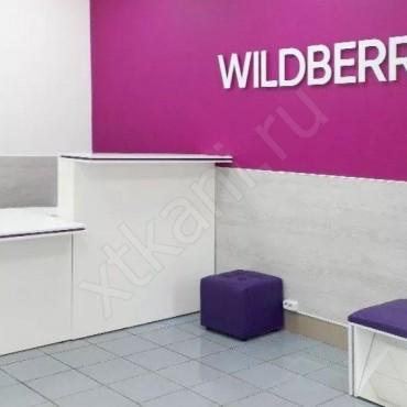 Открытие пункта Wildberries