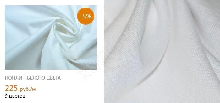 Линяет или поплин ткани мешковина купить в москве