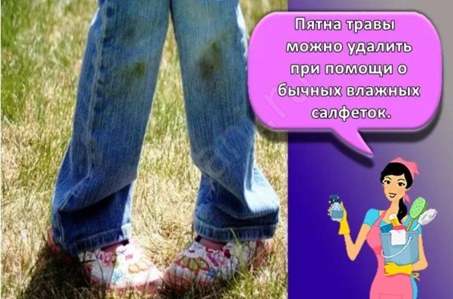 Чем вывести пятна от травы с джинс